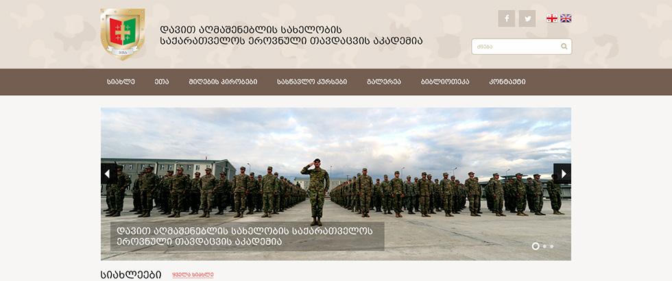 Национальная академия обороны